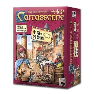 【新天鵝堡桌遊】卡卡頌:小豬擴充版 Carcassonne Traders&Builders(經典必備款)