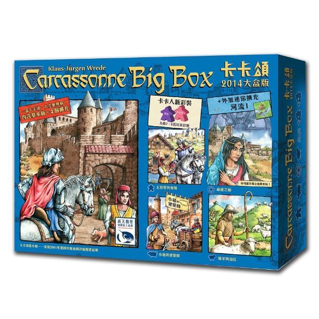 【新天鵝堡桌遊】卡卡頌大盒版2014 Carcassonne Big Box 2014((1+5Ex)經典必備款)