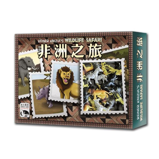 【新天鵝堡桌遊】非洲之旅(波札那之旅) Wildlife Safari (LOCO)(全家一起來)