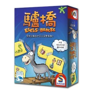 【新天鵝堡桌遊】驢橋 Eselsbruecke(越多人越好玩)