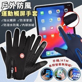【EZlife】防風保暖觸控手套(1雙組)