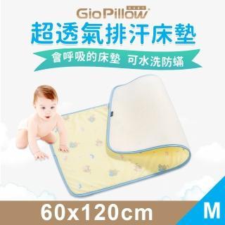 【GIO Pillow】超透氣排汗嬰兒床墊 【M號60×120】- 公司貨(透氣 可水洗 防瞞)