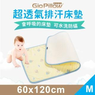 【GIO Pillow】超透氣排汗嬰兒床墊 【M號60×120】 - 公司貨(透氣 可水洗 防瞞)