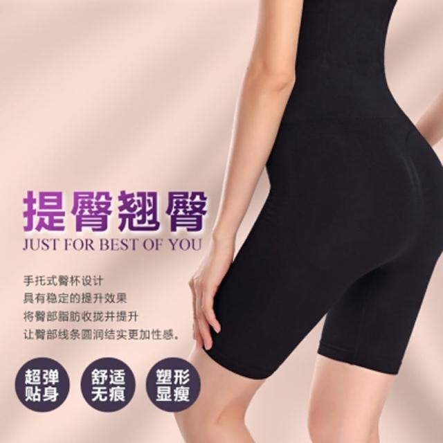 【狐狸姬】塑身褲 收小腹超高腰平腹半身提臀塑身褲(二色)