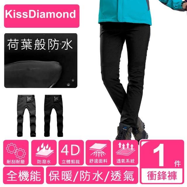 【KissDiamond】2代全機能加絨保暖衝鋒褲(男女款 5色 S-2XL可選)