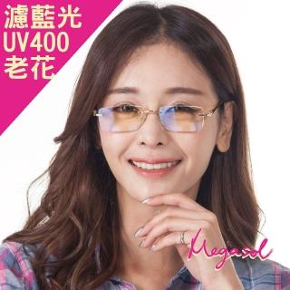 【MEGASOL】抗藍光UV400老花眼鏡(經典無框款-1367)