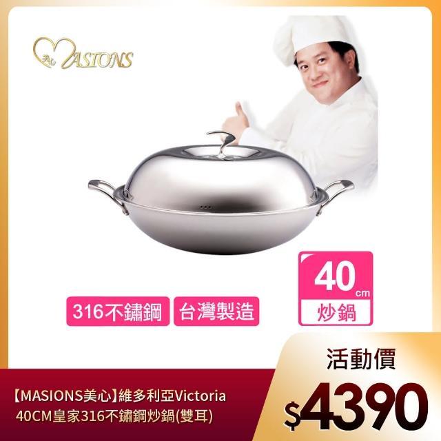 【美心 MASIONS】維多利亞 Victoria 40CM皇家316不鏽鋼炒鍋(雙耳)