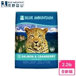 【BlueMountain】荒野藍山 無穀貓糧-鮭魚加蔓越莓2.2磅