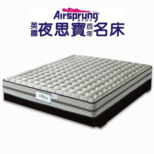 【英國Airsprung】Hush 二線珍珠紗+乳膠蜂巢獨立筒床墊-麵包床-雙人5尺