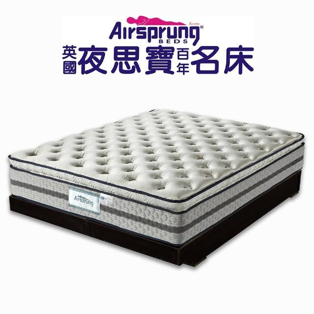 【英國Airsprung】三線珍珠紗+乳膠+記憶膠蜂巢獨立筒床墊-麵包床-單人3.5尺