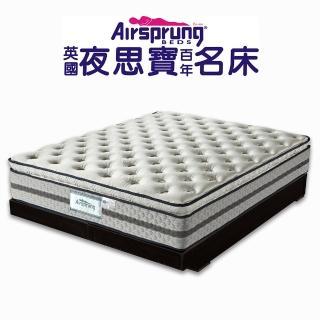 【英國Airsprung】三線珍珠紗+乳膠+記憶膠蜂巢獨立筒床墊-麵包床-雙人5尺