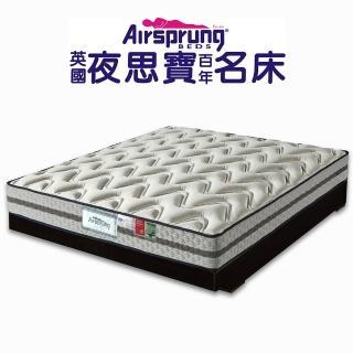 【英國Airsprung】Hush二線珍珠紗+蠶絲+乳膠蜂巢獨立筒床墊-麵包床-單人3.5尺