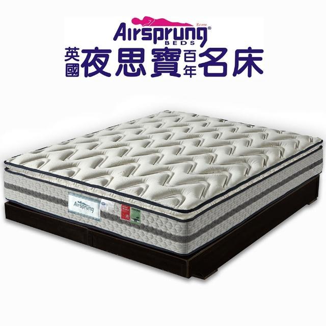 【英國Airsprung】Hush 三線珍珠紗+羊毛+記憶膠蜂巢獨立筒床墊-麵包床-雙人5尺