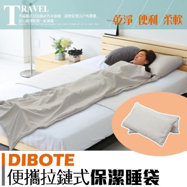 【迪伯特DIBOTE】便携式保洁睡袋(台湾制造)