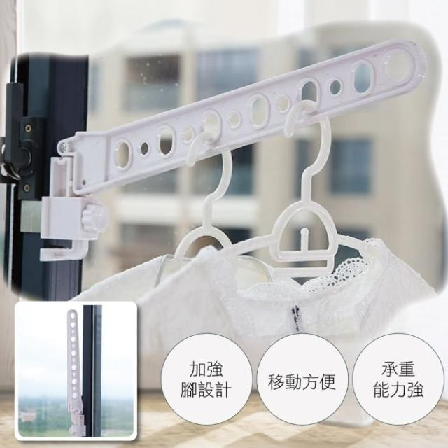 【家適帝】強化堅固折疊窗框曬衣架(2入/組)