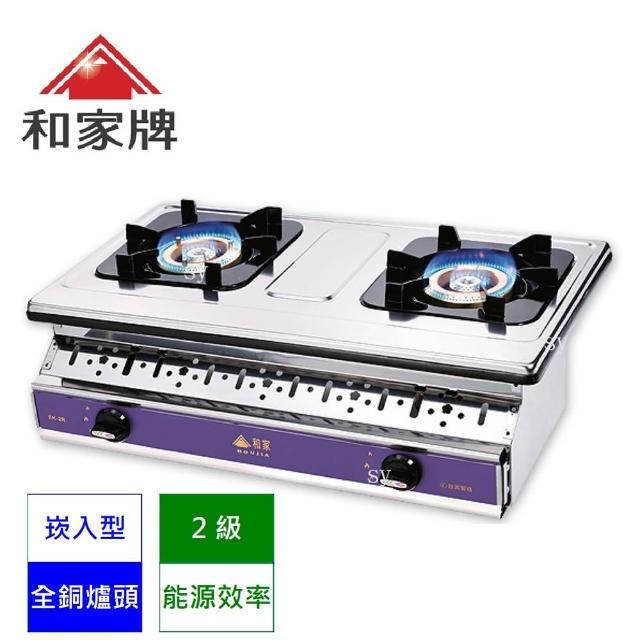 【和家牌】不銹鋼銅心安全崁入爐 SK-2R 桶裝瓦斯LPG 含基本安裝