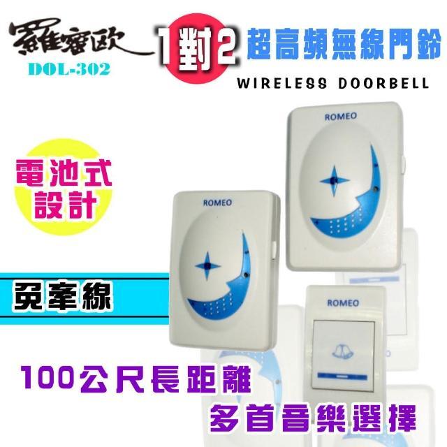 【羅蜜歐】電池式1對2超高頻無線門鈴(DOL-302)