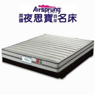 【英國Airsprung】Hush 二線珍珠紗+記憶膠硬式彈簧床墊-麵包床-雙人加大6尺