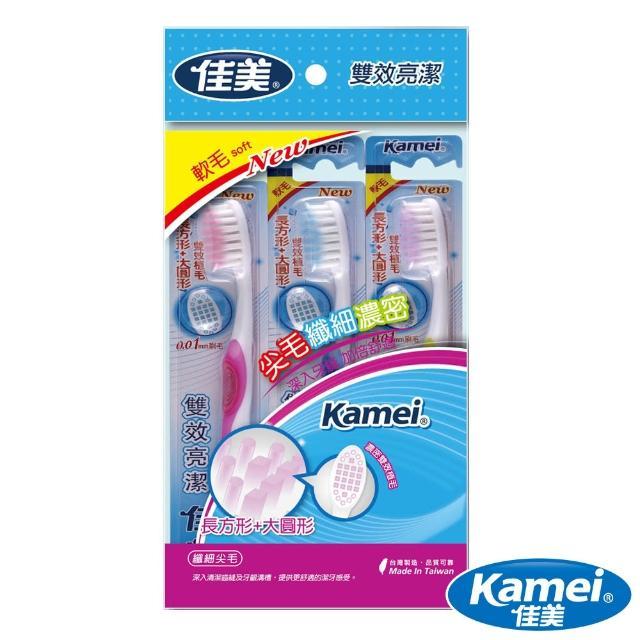 【佳美】雙效亮潔牙刷(3支/袋)