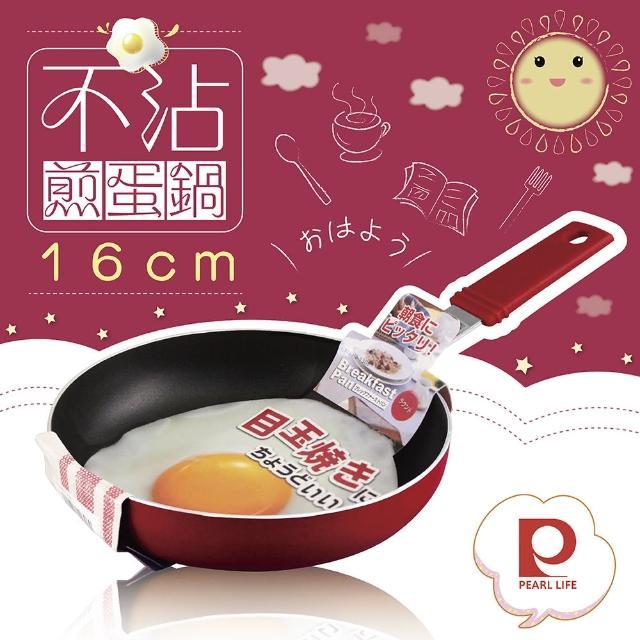 【Pearl Life】Breakfast不沾煎蛋鍋-16cm