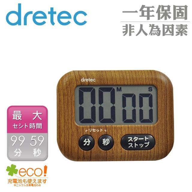 【dretec】木紋感大螢幕電子計時器-胡桃木