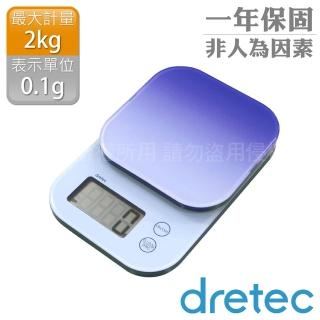 【dretec】新果凍精度型電子料理秤-漸層藍