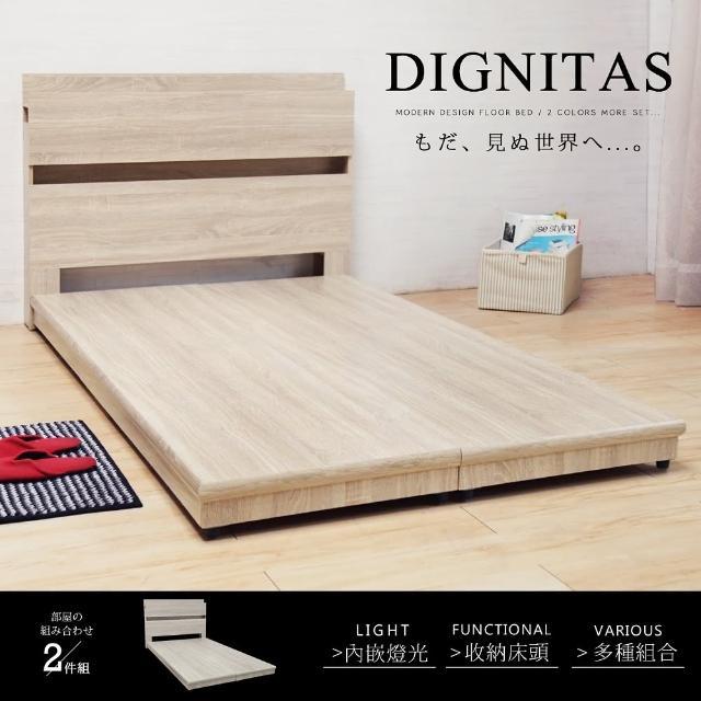 【H&D】DIGNITAS狄尼塔斯3.5尺房間組(2件式/2色可選)
