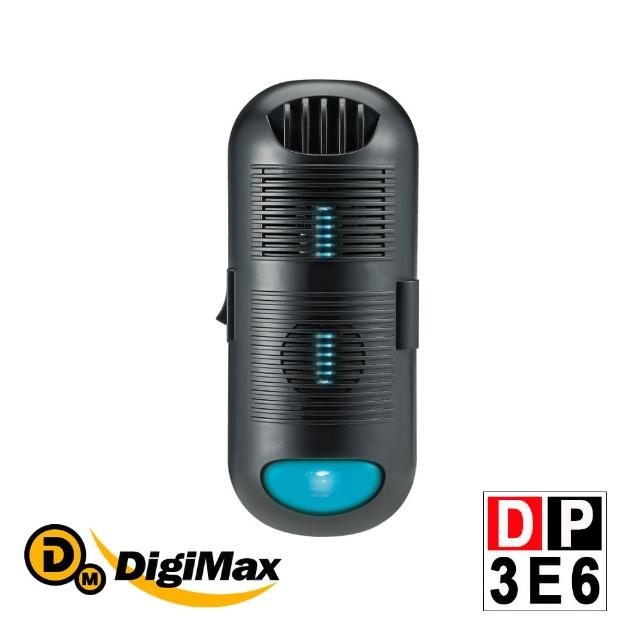 【DigiMax】DP-3E6 專業級抗敏滅菌除塵?機(有效空間15坪 紫外線滅菌 循環風扇)