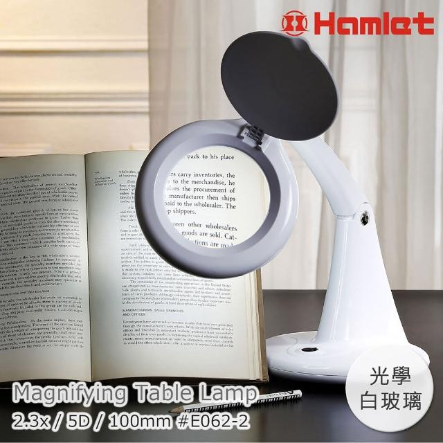 【Hamlet 哈姆雷特】2.3x/5D/100mm 書桌型LED護眼檯燈放大鏡(E062-2)