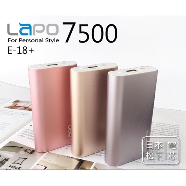 【LAPO】7500mAh 日本松下電芯 2.4A輸出 金屬合金行動電源(E-18+)