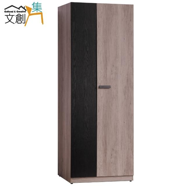 【文創集】梅琳   薰衣草2.7尺開門式衣櫃(雙吊桿+開放層格)