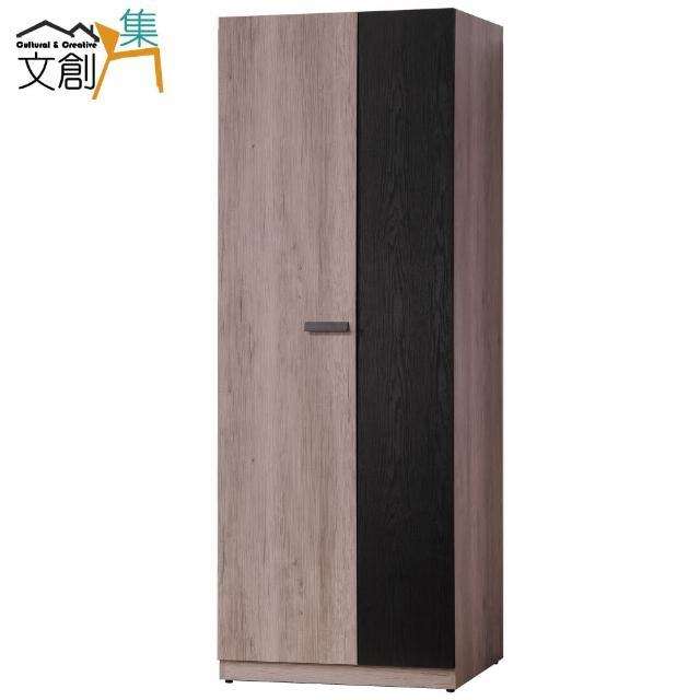 【文創集】梅琳   薰衣草2.7尺開門式抽屜衣櫃(單吊桿+開放層格)