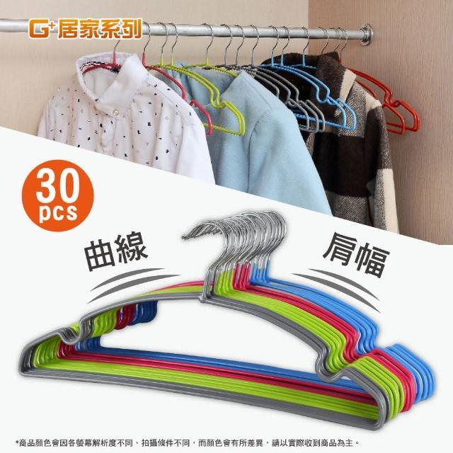 【G+居家】不銹鋼覆膜防滑衣架肩幅設計(30入 隨機不挑色)