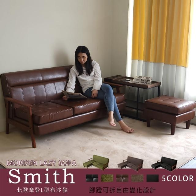 【BN-Home】Smith 北歐摩登L型沙發(腳蹬可拆-)