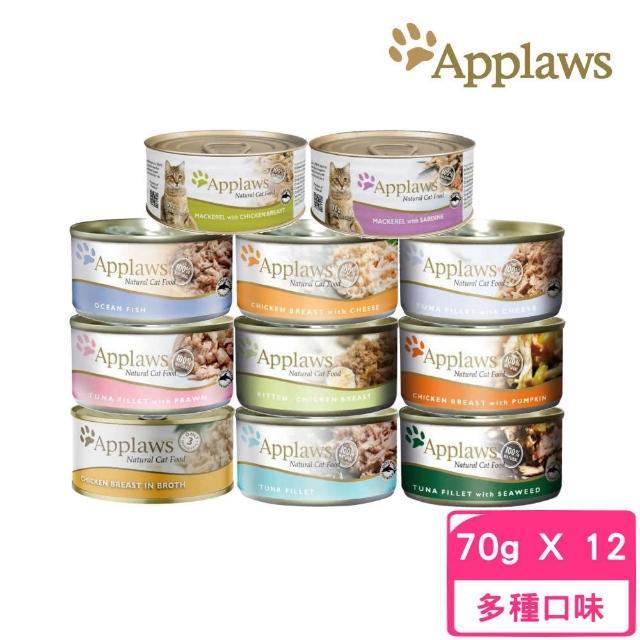 【Applaws愛普士】美味貓罐70克《12罐》