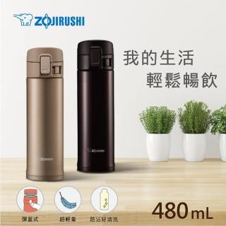 【ZOJIRUSHI 象印】0.48L*OneTouch不鏽鋼真空保溫杯(SM-KC48)