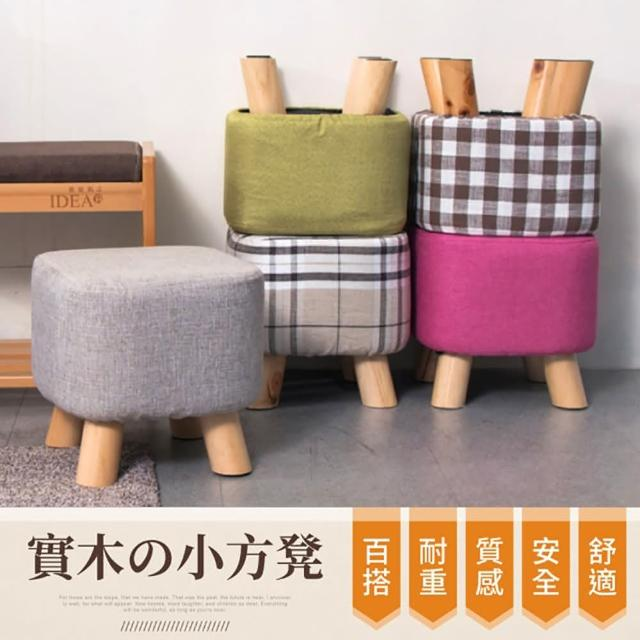 【IDEA】買1送1-方形亞麻布實木腳椅凳(布面可拆洗 / 座椅更平穩)