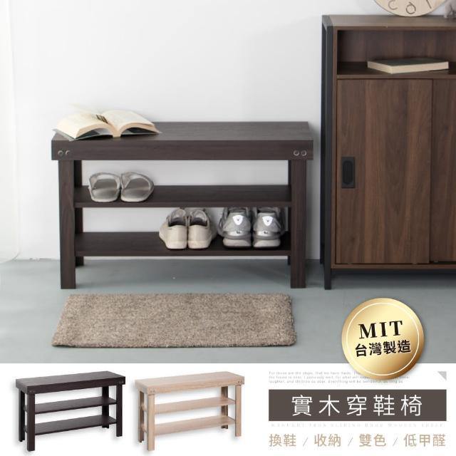 【IDEA】低甲醛實木加厚款三層穿鞋椅/椅凳
