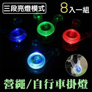 【露營必備】三段模式 營繩/自行車掛燈〔8入〕(坐墊燈 尾燈 警示燈 青蛙燈)