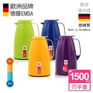 【德國EMSA】頂級真空保溫壺 玻璃內膽 巧手壺系列BASIC-保固5年(1.5L 四色任選)