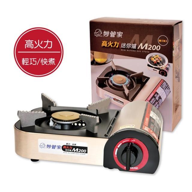 【妙管家】高火力迷你瓦斯爐(M200)優惠