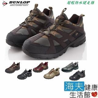 【海夫健康生活館】日本登錄普 _DUNLOP_ 超輕防水健走鞋