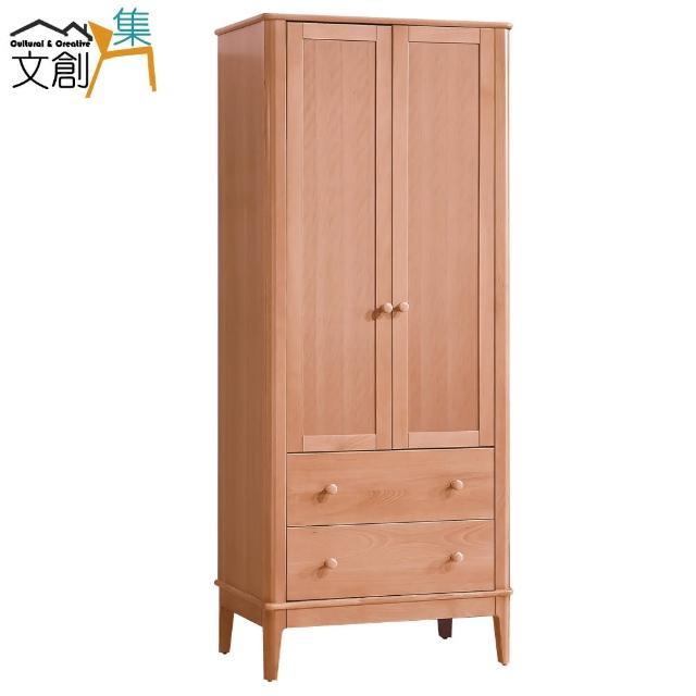 【文創集】艾西   原木紋2.7尺實木開門式二抽衣櫃(單吊桿+開放層格)