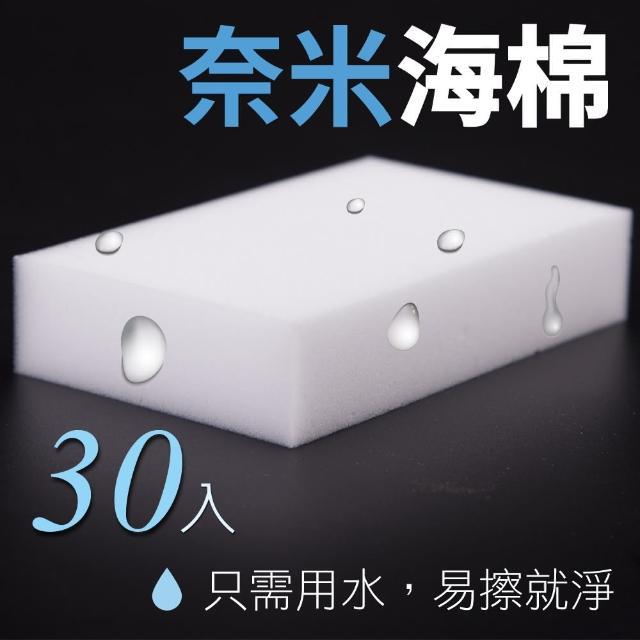 【神奇去汙】奈米海綿 30入組(神奇海綿 強力去汙海綿 高分子清潔海綿 科技海綿)