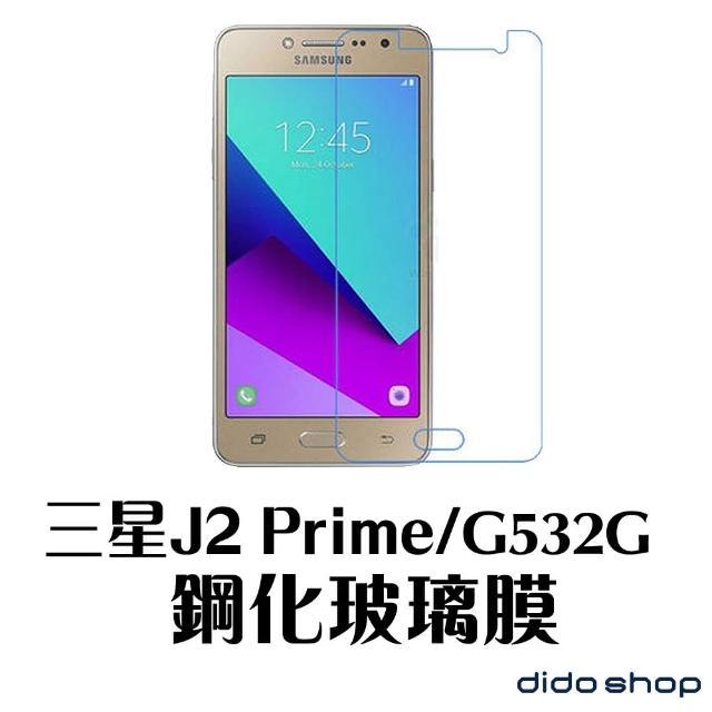 【dido shop】三星 J2 Prime/G532G 5吋 手機保護貼 鋼化玻璃膜(MU172-3)