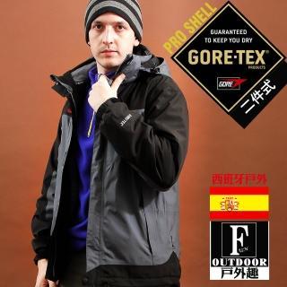 【西班牙-戶外趣】歐洲極地禦寒原裝男GORETEX二合一 兩件式內刷毛高防水防風外套(男GTX-002M02灰黑)