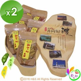 【和之心】精選綜合小寶島果乾禮盒2盒(芭樂/楊桃/情人果各130克)