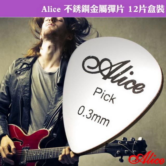 【美佳音樂】Alice 不銹鋼金屬彈片 12片盒裝(適合電吉他刷和弦時使用)