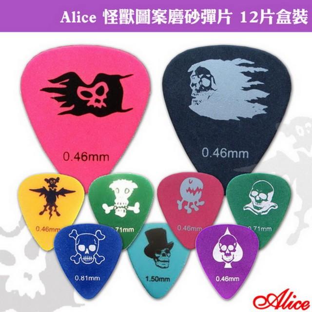 【美佳音樂】Alice 怪獸圖案磨砂彈片 12片盒裝(適合吉他刷和弦時使用)