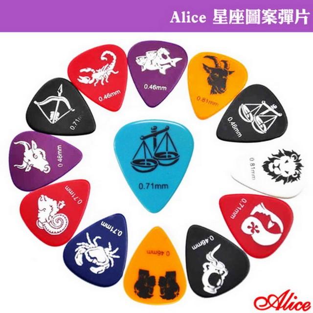 【美佳音樂】Alice 星座圖案彈片 12片盒裝(適合吉他刷和弦時使用)